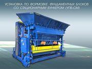 Блоки ФБС,  Гост 13579-78 Вибропресующее оборудование (производство ФБС